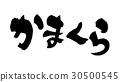 kamakura, calligraphy writing, characters 30500545