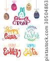 happy easter lettering 30504863