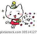 크래커 고양이 축하 파티 30514127
