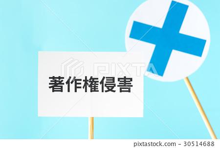 저작권 침해 바트 불법 무단 사용 저작물 30514688