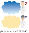 醫生檢查 30521601
