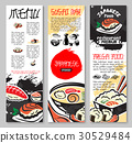 Vector banners set for sushi or seafood restaurant 30529484