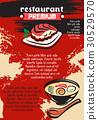 Vector menu for premium Japanese sushi restaurant 30529570