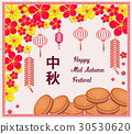 Happy Mid Autumn Festival 30530620