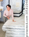 Portrait of happy mature woman with matress 30581048