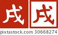 สไตล์ญี่ปุ่น,ตัวอักษร,ลักษณะ 30668274