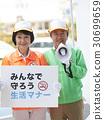 高级志愿者礼仪在街上引起 30699659