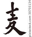 小麥 書法作品 日本漢字 30703134