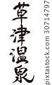 vector, vectors, kusatsu hot spring 30714797