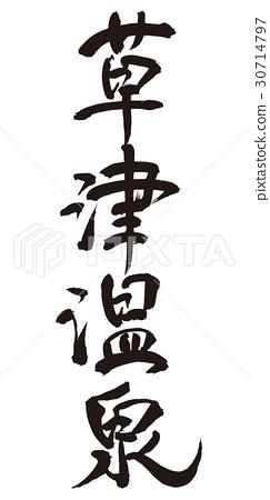草津温泉刷字符 30714797