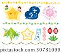 star festival, logo, character 30781099
