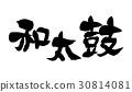 筆文字 和太鼓  音楽 文化 30814081