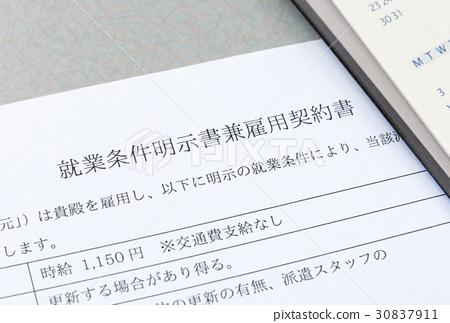 临时劳工雇佣合同每小时工资不定期就业 30837911