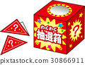 彩票盒 30866911