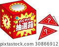 Lottery box 30866912