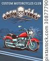 摩托车 矢量 矢量图 30877790