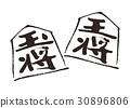 왕 쇼기 수묵화 수채화 30896806