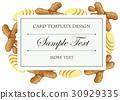 模板 卡片 姜 30929335