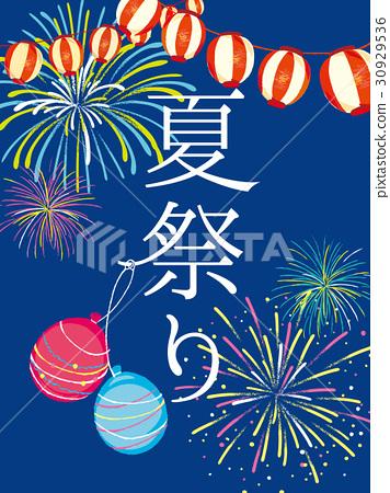 夏季节日海报 30929536