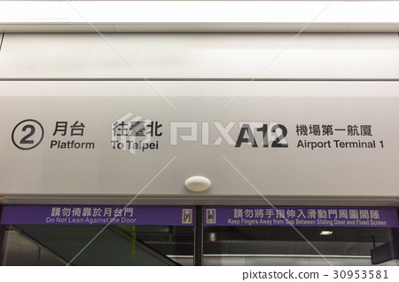 A12 Terminal 1 AIR PORT MRT sign of Taoyuan International