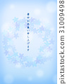 summer greeting card, light blue, flower 31009498