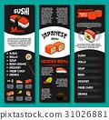 스시, 초밥, 일본풍 31026881