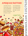 American fast food meal and drink sketch poster 31027020