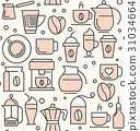 Coffee and coffee equipment seamless pattern 31034664
