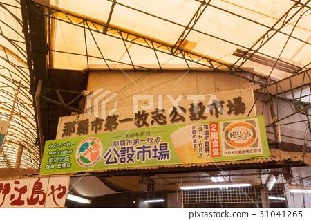 Makishi public market 31041265
