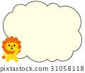 ライオン コピ-スペ-ス 31058118