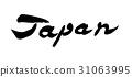 刷子字符日本日本國家例證 31063995