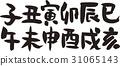 毛笔 书法 手写 31065143