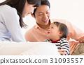 家人 家庭 家族 31093557