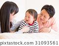 家人 家庭 家族 31093561
