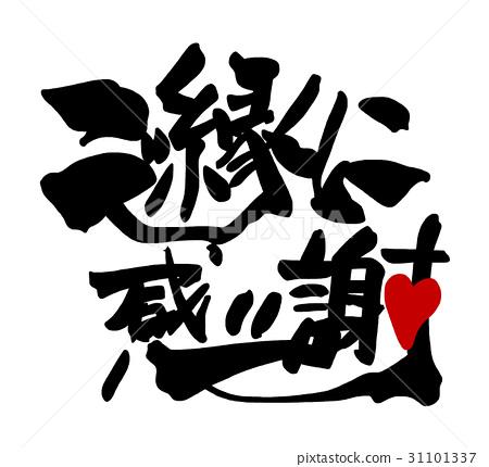 书法作品 字符 人物 31101337