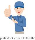 經銷商 矢量 藍領工人 31105007