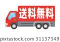 Track icon 31137349