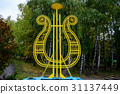 Musical Symbol lira installed in the park 31137449