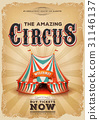 Vintage Old Circus Poster 31146137