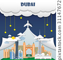 Dubai travel background Landmark Global Travel. 31147672
