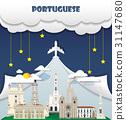 Portuguese travel background Landmark. 31147680