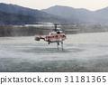 소방헬기 31181365