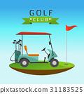 Golf cart 31183525
