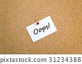 Sticky Note 31234388