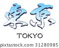 東京/東京/藍色 31280985