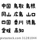 character, characters, letter 31281044