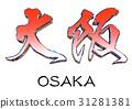 大阪/大阪/ redgra 31281381