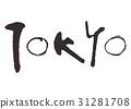 TOKYO 붓글씨 31281708