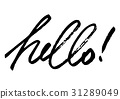 Salutatory card with hand written lettering Hello 31289049