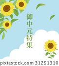 年中禮物 向日葵 太陽花 31291310
